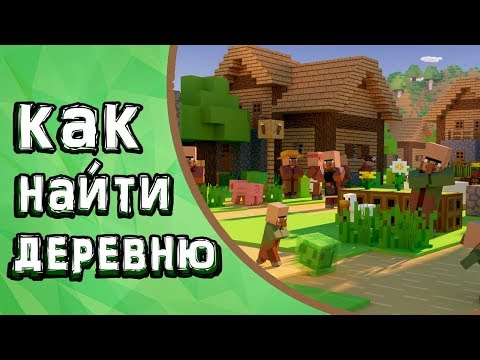 Как БЫСТРО найти деревню в Minecraft