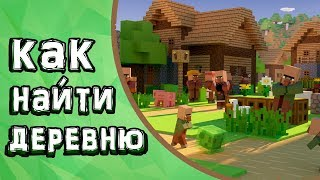 ключи для Minecraft #1: Быстро найти деревню!!!