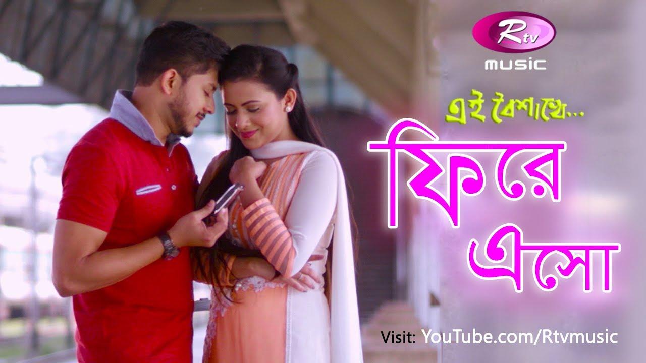 Romantic Song - Firey Esho | Shovan Anwar | Azmeri Asha | Asad Khan | Bidrohi Dipon | Rtv Music