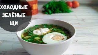 Зеленые щи / холодные супы / рецепты из щавеля / как окрошка