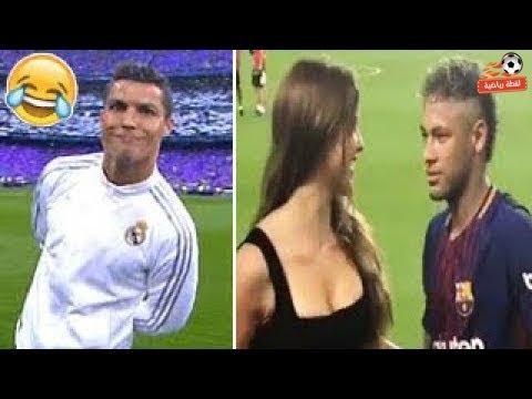 أكثر اللحظات المضحكة لمشاهير الكرة العالمية .. لم تراها من قبل ! 😂