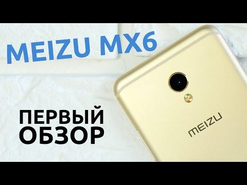 Первый обзор MEIZU MX6. Гаджетариум #141