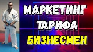 "#БогатейОнлайн | #Заработок в интернете. Маркетинг тарифа ""Бизнесмен"" Стоимость 500 рублей!"