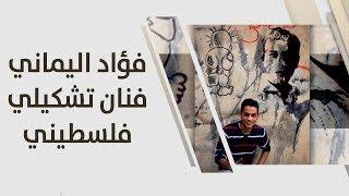فؤاد اليماني - فنان تشكيلي فلسطيني
