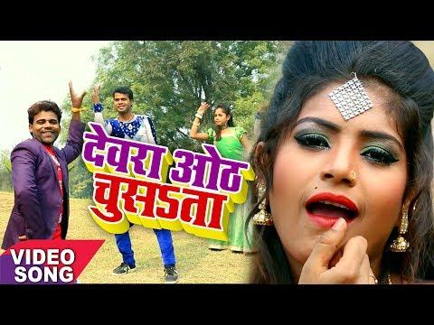 HD VIDEO - देवरा ओठ चूसsता - Chandan Chanchal - Dewara Othh Chusata - Bhojpuri Song 2017