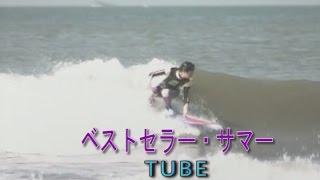 ベストセラー・サマー (カラオケ) TUBE
