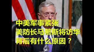中美贸易军事紧张,美防长马蒂斯将访华,背后有什么原因?
