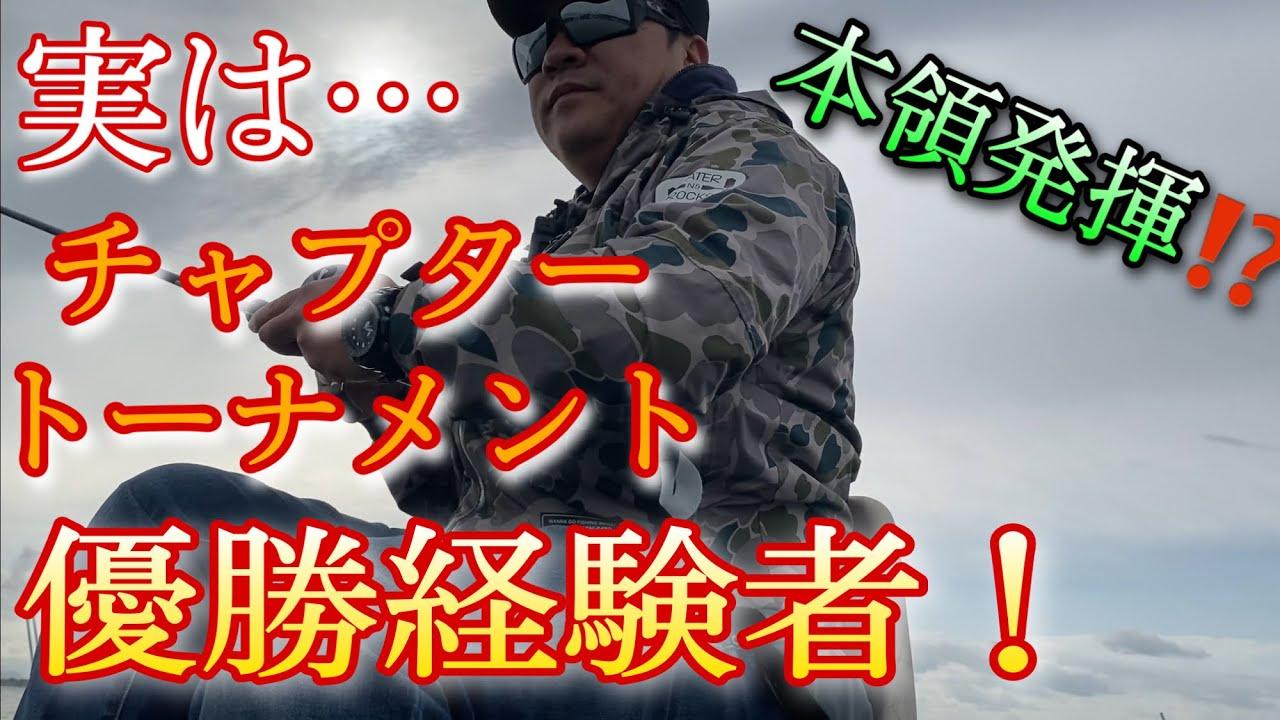 【琵琶湖】チャプター優勝経験者の実力・・・!?