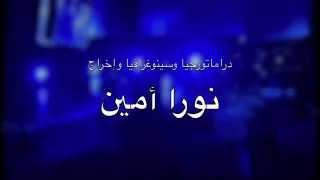 بيت النور  Beitel Nour