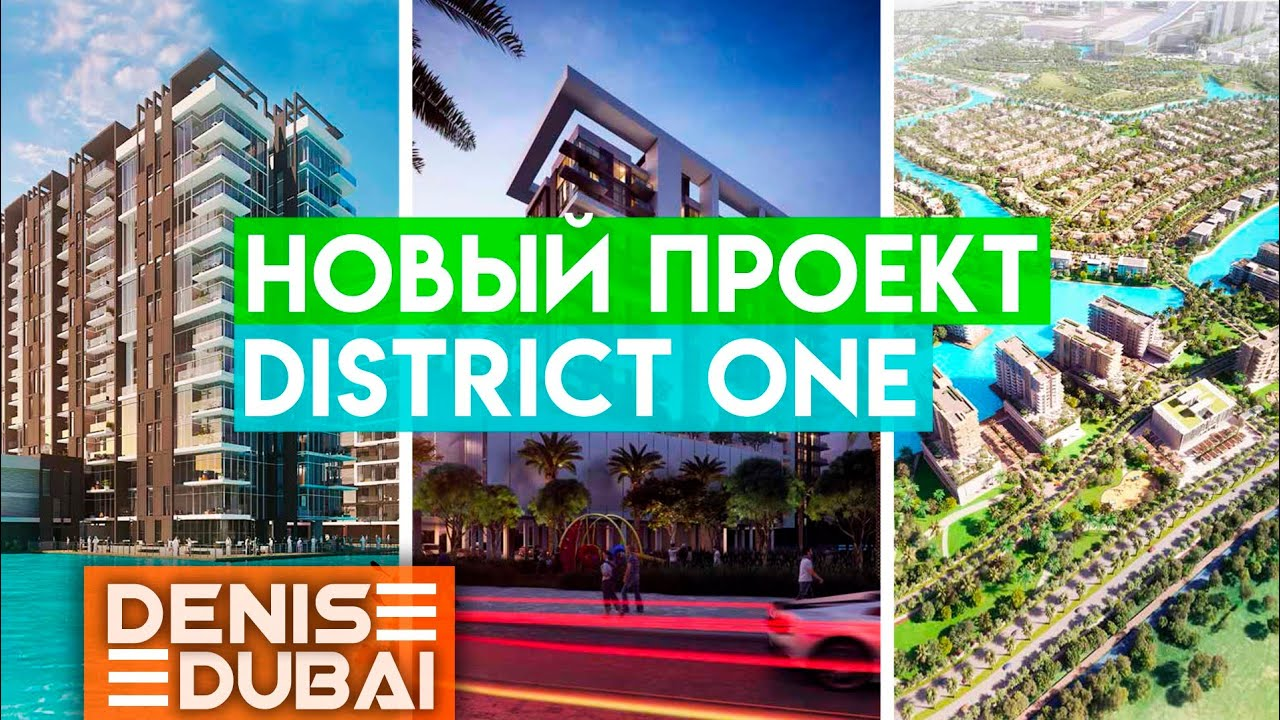 Вот тут я бы сам жил! District One Residences