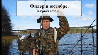 Фидер в октябре Рыбалка на дальней дистанции Закрыл сезон Лещ Плотва
