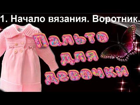 1. Вязание спицами сверху. Воротник к пальто для девочки. Алена Никифорова