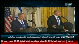 أمريكا تتخوف من الاستيطان وتعين يهودياً مناهضاً لفلسطين سفيراً فى تل أبيب