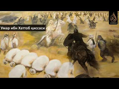 Umar ibn Xattob qissasi || Умар ибн Хаттоб қиссаси