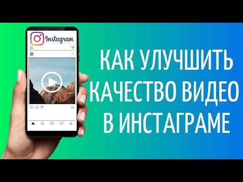 Как загружать видео в Инстаграм без потери качества