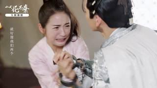 《小女花不棄》第48集預告 愛奇藝台灣站