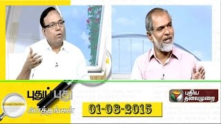 Puthu Puthu Arthangal today spl shows 01-08-2015 Puthiya Thalaimurai TV Show 1st August 2015 at srivideo