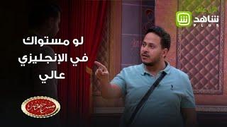 مسرح مصر | لو مستواك في الإنجليزي عالي .. انزل بالترجمة لعفيفي