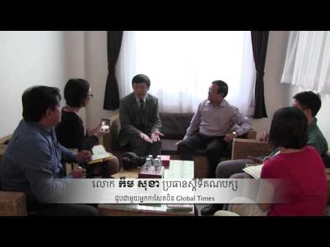 Yem Ponhearith interview with China Global Times News