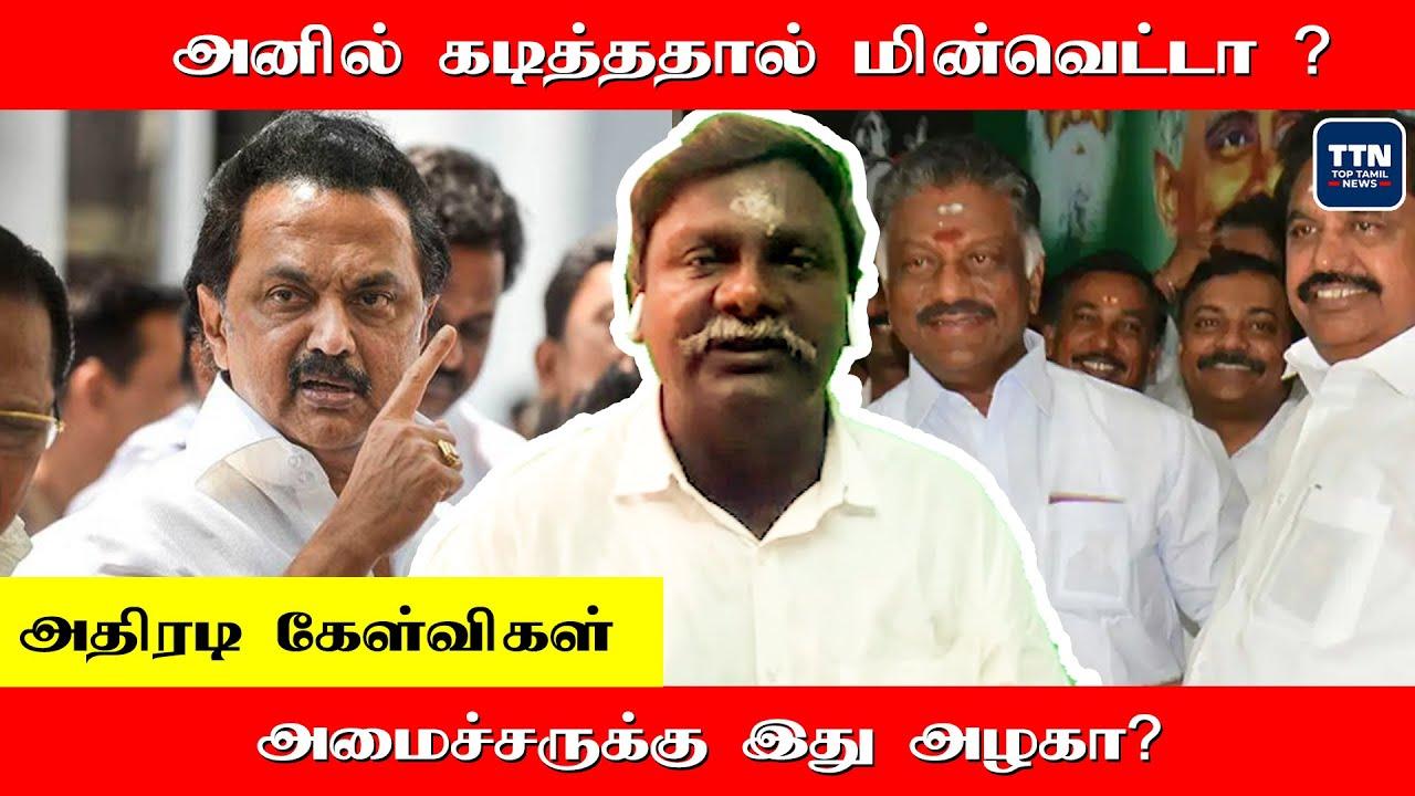 Power Cutக்கு அதிமுக அரசு மீது திமுக பழி போட வேண்டாம்  | TN Powercut |  Ponnu Samy | #tnpowercut