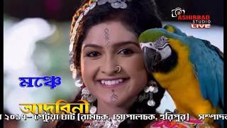 Star jalsha adorini serial e adorini & Utpal Maity Live performance