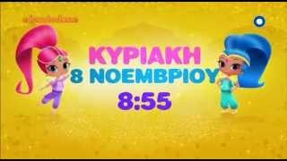 Shimmer & Shine Διαφήμιση [Nickelodeon Greece]