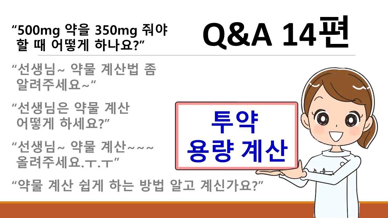 Q&A 14편 - 약물투약 용량계산법
