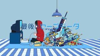 最後のセーブデータ / 瀬名航 feat.ぱなまん