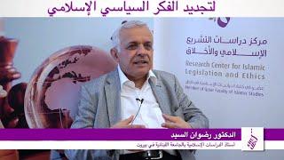 الدكتور رضوان السيد: لتجديد الفكر السياسي الإسلامي