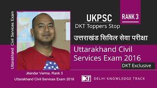 Rank 3 Uttarakhand PCS 2016 Jitender Verma shares his strategy | उत्तराखंड पब्लिक सर्विस कमीशन