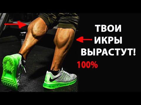 Делай ЭТО и твои икры станут БОЛЬШИМИ! Как накачать икроножные мышцы и укрепить ахилл?