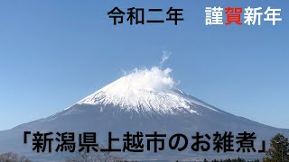 「喋るブログ」その13 / 「新潟県上越市のお雑煮」