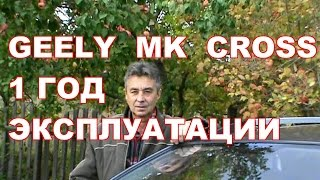 GEELY  MK  CROSS  КОСЯКИ  И  ФИШКИ  1 ГОД  ЭКСПЛУАТАЦИИ