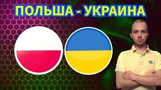 Польша Украина прогноз Бесплатный прогноз на футбол