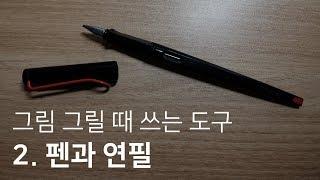 그림 그릴 때 쓰는 펜과 연필 추천 / LEEYEON