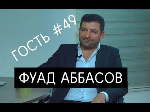 Фуад Аббасов - Как все было на самом деле - Интервью