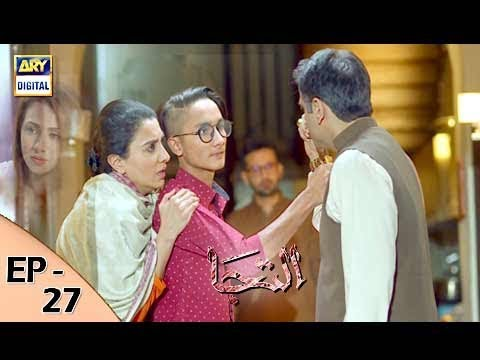 Iltija Episode 27 - 21st October 2017 - ARY Digital Drama