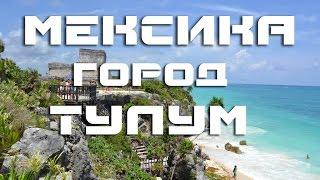 видео Достопримечательности Канкуна (Мексика)
