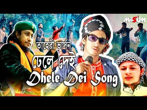 ঢেলে-দেই-|-dhele-dei-song-|-তাহেরী-ভার্সন-|-prottoy-heron-|-the-ajaira-ltd-|-funny-dj-song-2019
