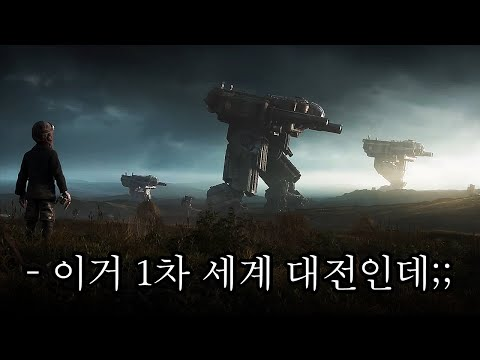 탱크 대신 거대 로봇이 개발되어버린 1차 세계 대전