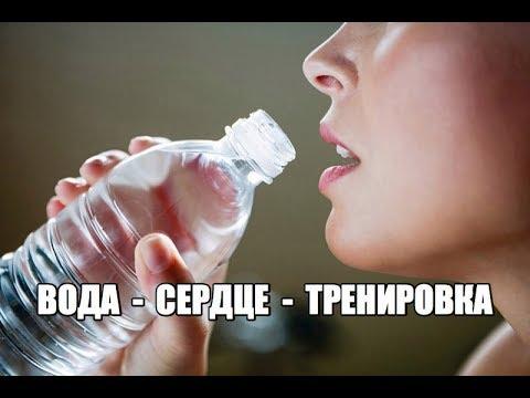 Пить во время ТРЕНИРОВКИ !? ВОДА и СЕРДЦЕ