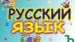 Урок русского языка на тему