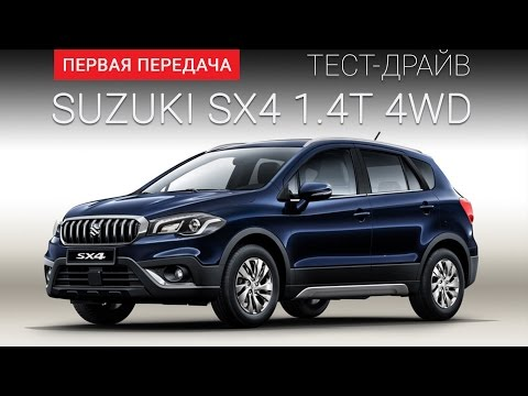Suzuki SX4 2016 тест драйв от Первая передача Украина