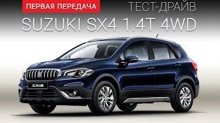 """Suzuki SX4 2016: тест-драйв от """"Первая передача"""" Украина"""
