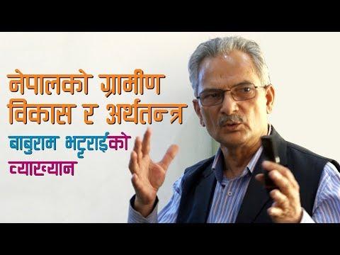 Baburam Bhattarai on Rural Development and Economy of Nepal - 9 October 2017