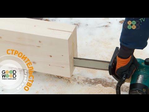 Способ крепления балок. Строительство деревянного дома ГУД ВУД.