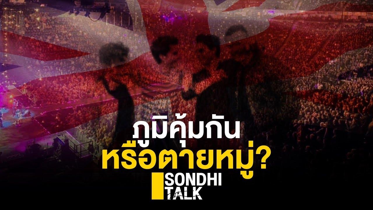 """""""ภูมิคุ้มกันหมู่"""" หรือตายหมู่? : Sondhitalk (ผู้เฒ่าเล่าเรื่อง) EP.25"""