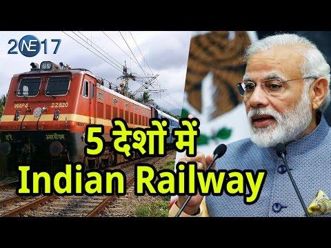 5 देशों से गुजरेगी India Rail, China की तर्ज पर Inter Continental  Train की होगी शुरूआत