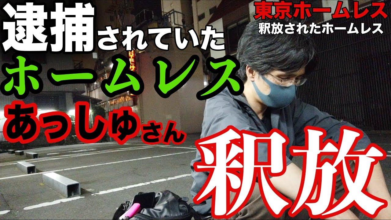 逮捕されていたホームレス あっしゅさん釈放後すぐに罪状、逮捕の瞬間を伺いました【東京ホームレス  釈放されたホームレス】