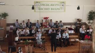 Я спасён Христом от смерти: духовой оркестр Луцк